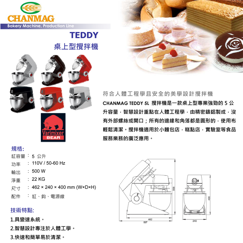 CHANMAG-Bakery-Machine_TEDDY-5L-Table-Mixer_Cn