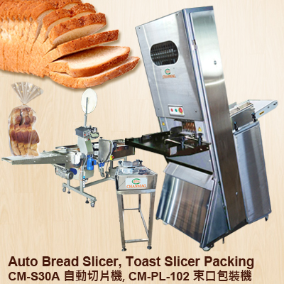 CM-S30A Auto Bread Slicer_CM-PL102 Toast Packaging