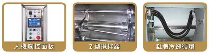 CM-240H-D_Horizontal-Mixer_Feature-photo中文版