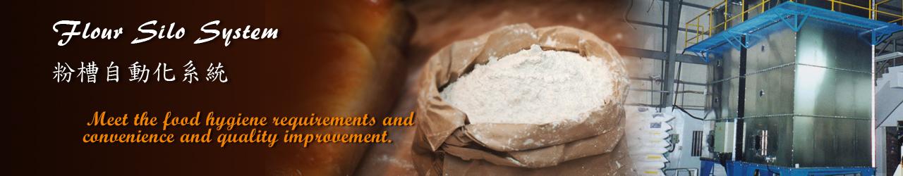 粉槽自動化系統 Flour Silo system