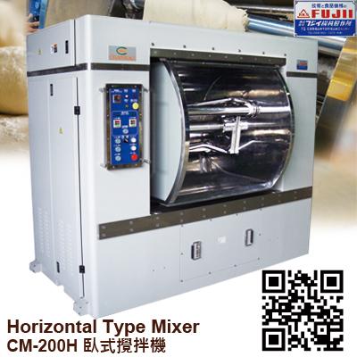 Horizontal-Type-Mixer-CM-200H
