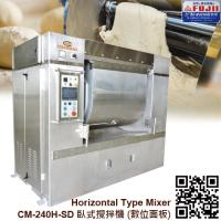 Horizontal Type Mixer CM-240H-SD