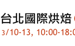 TIBS 台北國際烘焙暨設備展