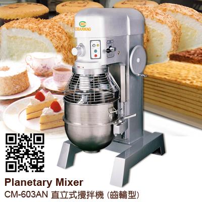 Planetary Mixer CM-603AN