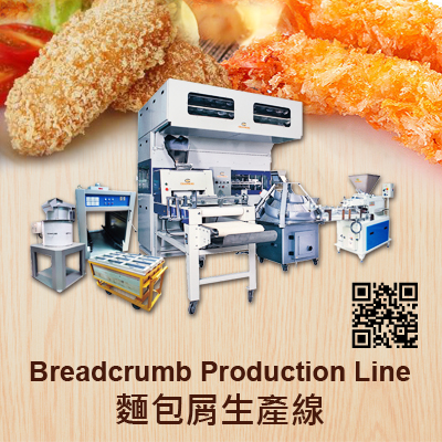 Breadcrumb Production line 麵包屑生產線