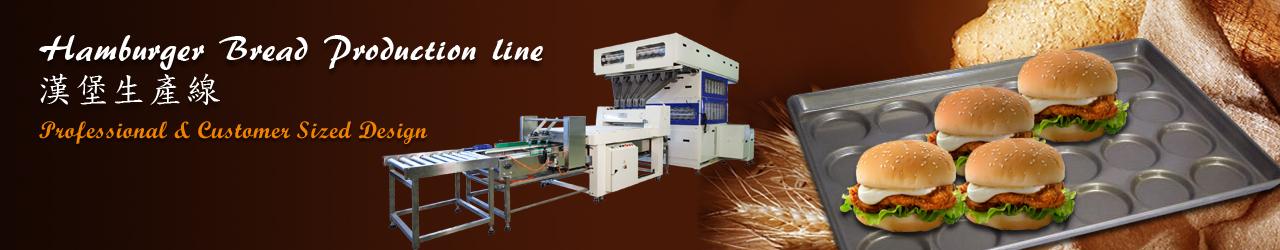漢包生產線 Hamburger-Bread-Production-Line