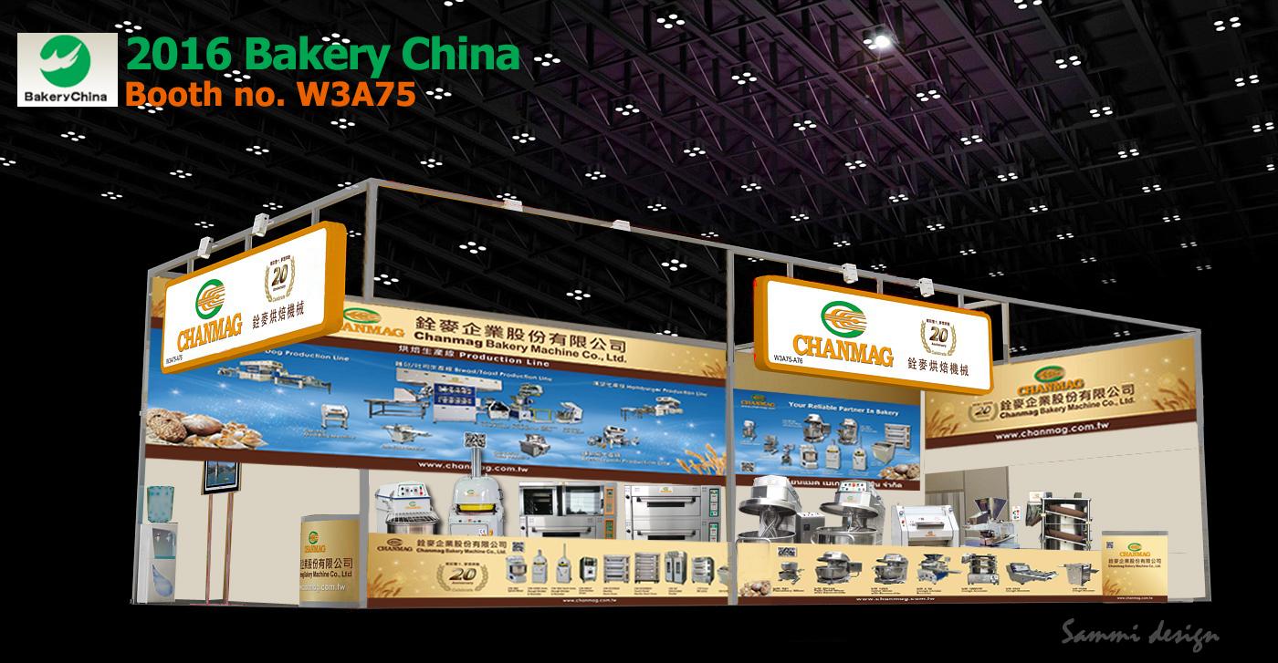 2016 Bakery China中国国际焙烤展