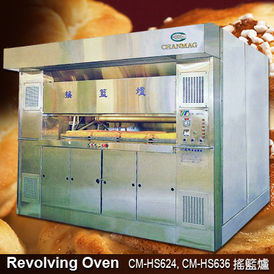 Revolving Oven CM-HS624, CM-HS636