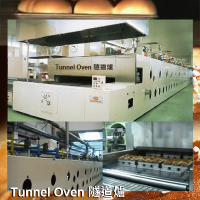 Tunnel Oven (CHANMAG Bakery Machine)