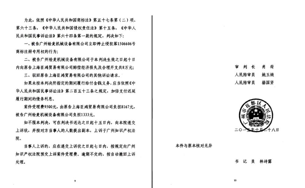 銓麥嚴正聲明「广州铨麦机械设备有限公司」未經授權使用銓麥標誌