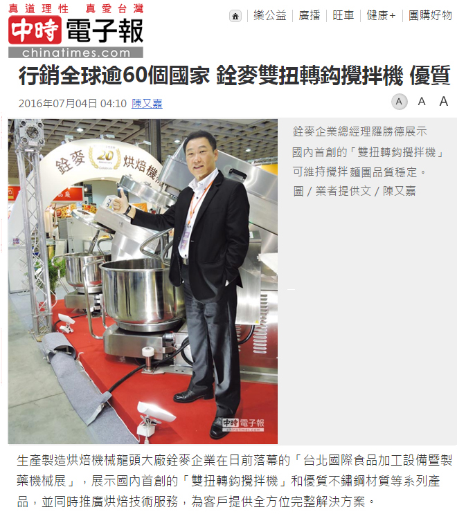ChinaTimes中時電子報_銓麥雙扭轉鈎攪拌機-優質20160704