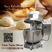 Twin Twist Mixer CM-160S