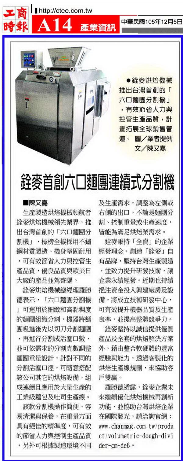 CTEE newspaper Dough-Divider CM-DE6