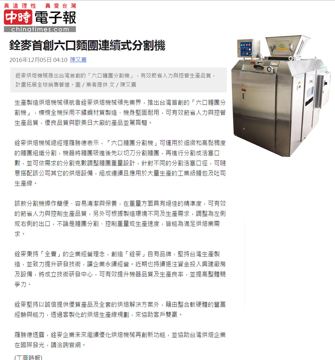 Chinatimes_Newspapers-for-Volumetric-Dough-Divider-CM-DE6-Taiwans-first