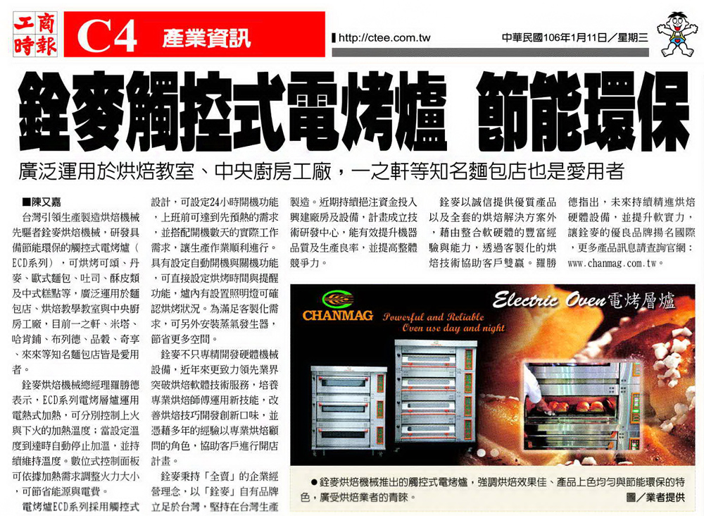 CTEE_newspaper_Electric-Deck-Oven