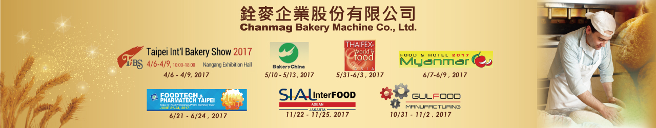 2017 Show Schedule CHANMAG Bakery Machine
