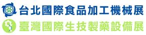 2021_Foodtech台北國際食品加工機械展