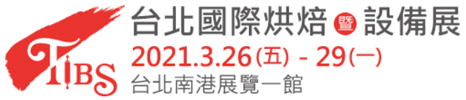 2021_TIBS烘焙展_0326-0329
