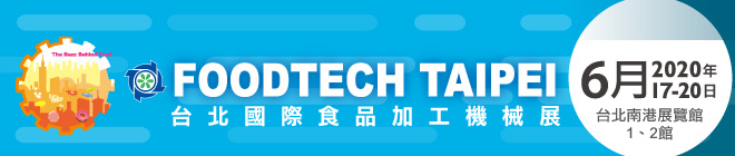 2020 Foodtech Taipei 台北國際食品加工設備暨製藥機械展