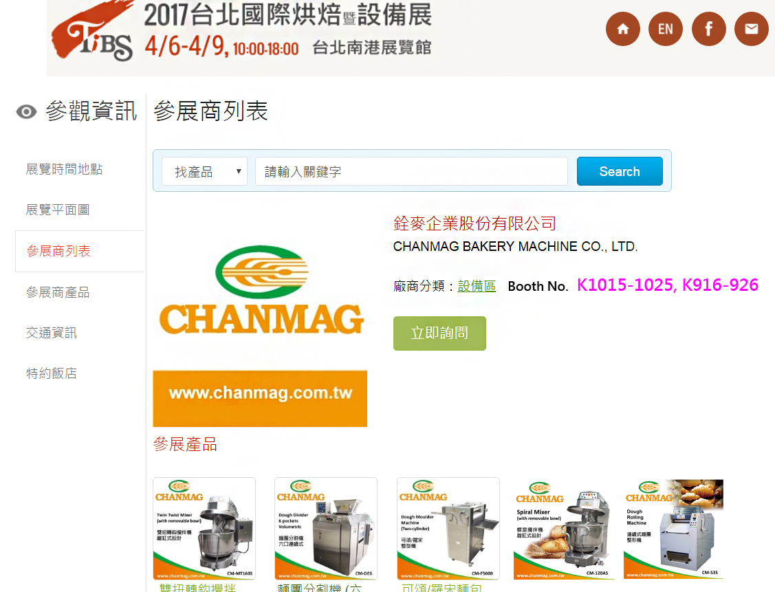 2017_TIBS_Chanmag-Bakery-Machine_home-page