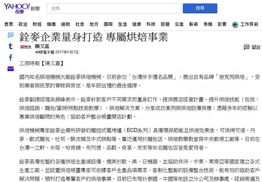 Chanmag-Bakery-Machine_Yahoo-news