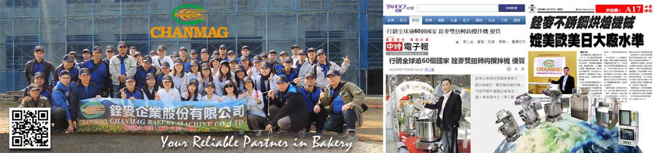 CHANMAG-Bakery-Machine-Co-Ltd_2017-6-2