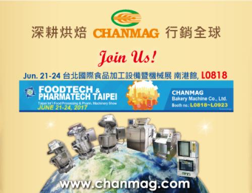 銓麥邀請您參與Foodtech Taipei 2017台北國際食品機械展