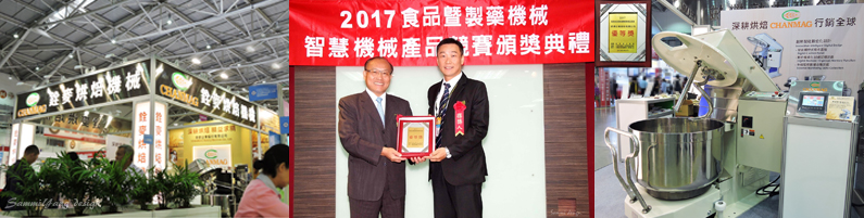 Chanmag-Bakery-Machine_Foodtech-Taipei-2017_Award