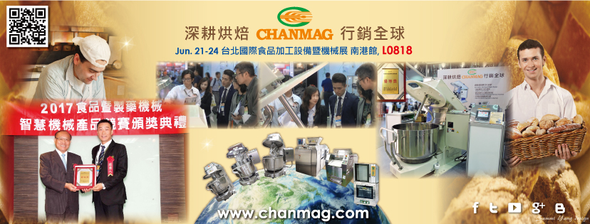 Chanmag-Bakery-Machine_Foodtech-Taipei_Award