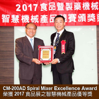 2017FT_Chanmag-Bakery-Machine_CHANMAG-CM-200AD-Excellence-Award_03