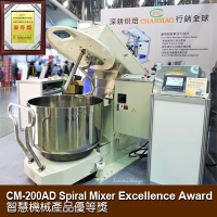 CHANMAG_CM-200AD Spiral Mixer FoodTaipei Excellence Award