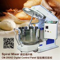 Spiral Mixer CM-200AD Digital Control Panel with removeable bowl