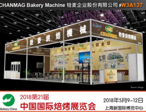 銓麥邀請您加入我們Bakery China 2018中国国际焙烤展览会