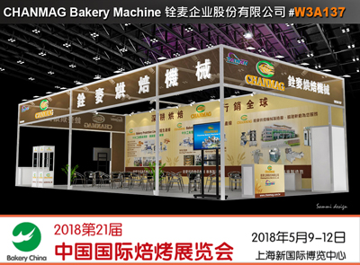 2018 Bakery China