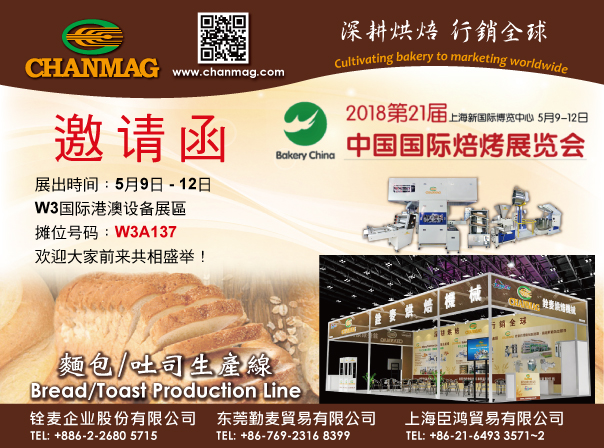 CHANMAG invitation you join us at Bakery China 2018