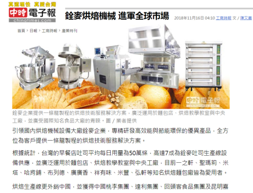 CHANMAG Bakery Machine enters the global baking market