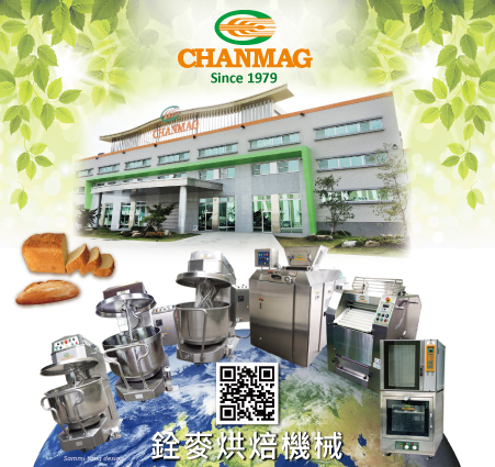 Earth Day 世界地球日CHANMAG Bakery Machine CHIA-YI Green Building New Factory
