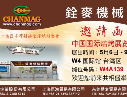 CHANMAG invitation you join us at Bakery China 2019