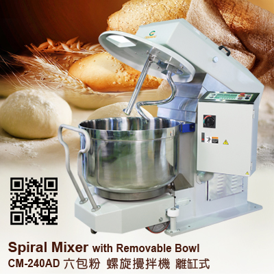 Spiral-Mixer_CM-240AD_removeable-bowl