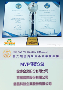 2019 DB Top 1000 Elite SME Award_MVP_CHANMAG Bakery Machine_0918_sammi
