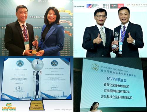 銓麥榮獲2019鄧白氏中小企業TOP 1000 菁英獎MVP