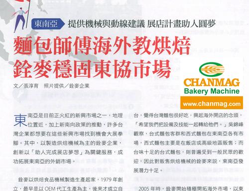 麵包師傅海外教烘焙 銓麥穩固東協市場 – 今周刋採訪