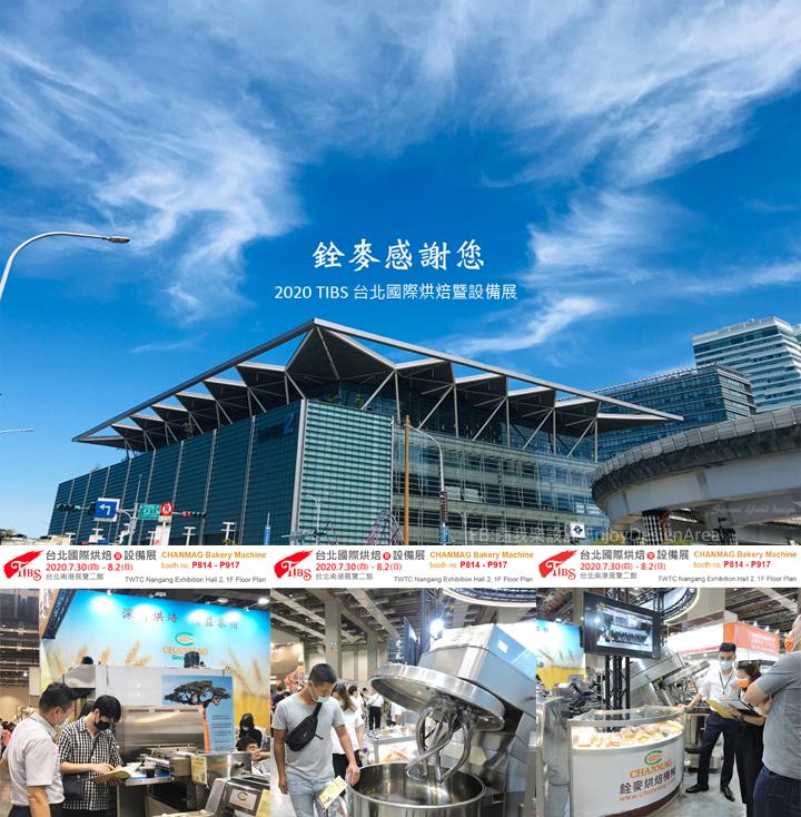 銓麥感謝您參與TIBS 2020台北國際烘焙暨設備展