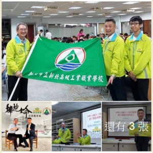 CHANMAG for New Taipei Municipal New Taipei Industrial Vocational High School Sportswear Donation Ceremony