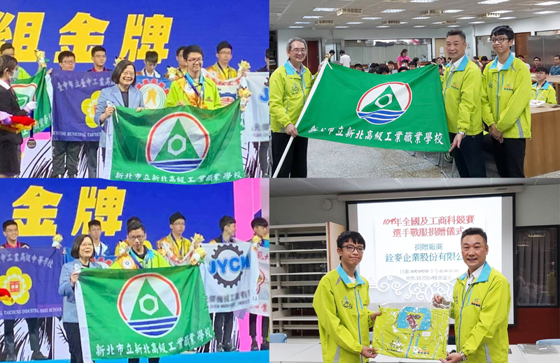 2020 New Taipei High School CHANMAG Company Donation Ceremony 0921