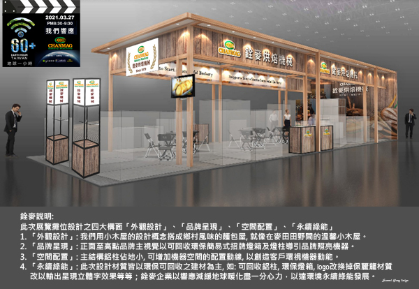 CHANMAG responds to Earth Hour 60 Turn off the lights and love the earth TIBS 2021 Booth design recyclable materials